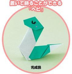 snake origami