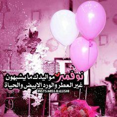 45 Best عيد ميلاد سعيد Images Birthday Qoutes Happy Birthday