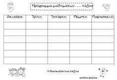 English Words, Classroom Organization, First Grade, Back To School, Teacher, Math, Learning, Blog, September