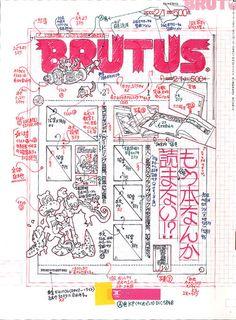 本棚を整理してるので捨てる前にメモ。斎藤美奈子『男性誌探訪』(朝日新聞社 2003年)。ブルータス「本の特集」の表紙について書いてくれている。〈本の特集号の表紙はどうよ。印刷に回すためのデザイン指定紙を表紙にして(…続く)