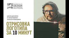 Отрисовка знака за 10 минут  Алексей Ромашин