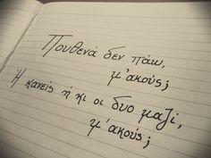 Σε θέλω πάντα στο πλάι μου..