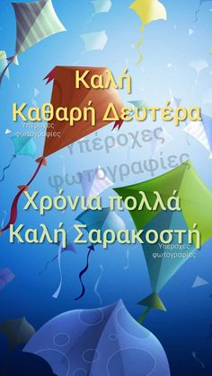 Good Night, Good Morning, Days And Months, Festival Celebration, Greek Quotes, Wish, Carnival, Character Design, Humor