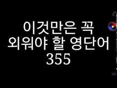 미국인이 실제 자주사용하는 영어회화 100개 - YouTube English Study, English Words, English Grammar, Learn English, Travel English, Sense Of Life, Korean Words, Korean Language, Study Hard