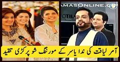 Amir Liaqat showing off that his morning show has the highest ratings & then using cheap words also