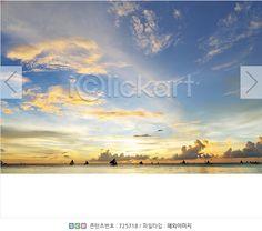 #아이클릭아트 #해외이미지 #풍경  http://www.iclickart.co.kr/update/special/28533/