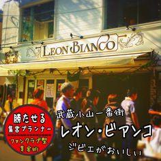 武蔵小山 レオン・ビアンコ (商店街のイベントの日に撮影)     #武蔵小山   #グルメ
