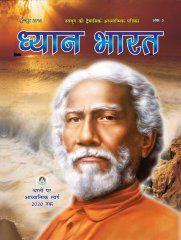 May-Jun 2014 http://pssmovement.org/eng/index.php/publications/magazines/14-publications/magazines/124-dhyan-bharat