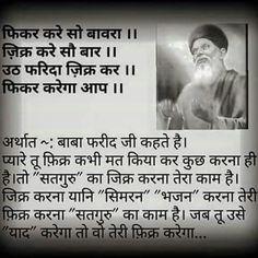 Dhan Dhan Shri Guru Granth Sahib Ji 🙏 Guru Quotes In Hindi, Sikh Quotes, Gurbani Quotes, Desi Quotes, Indian Quotes, Punjabi Quotes, Photo Quotes, Qoutes, Morning Greetings Quotes