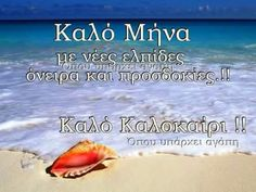 Kalo Mina Mina, Greek Quotes, Holidays And Events, Funny Quotes, Happy, Beautiful, Greek, Funny Phrases, Funny Qoutes