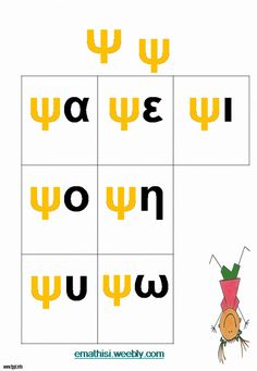 Picture Greek Language, Greek Alphabet, Learn To Read, First Grade, Speech Therapy, Motor Skills, Kids And Parenting, Clip Art, Classroom