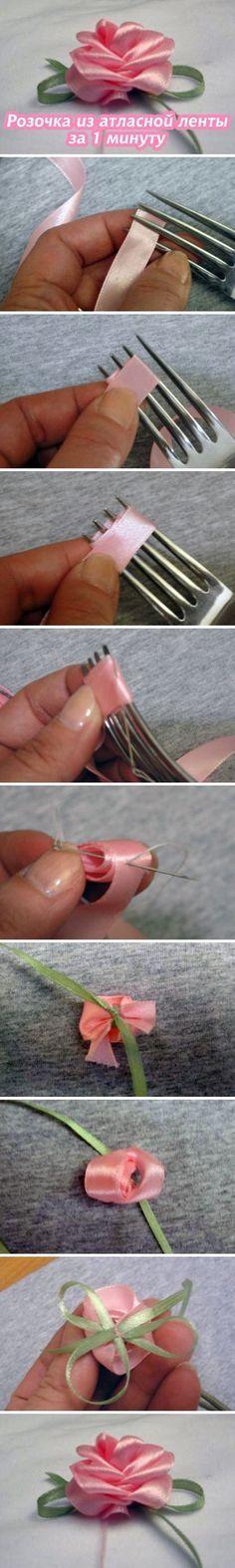 Как сделать розочку из атласной ленты / DIY: Ribbon Rose in 1 minute: