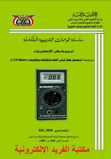 قياس الملفات والمكثفات والمقاومات Pdf Resistors Devices Capacitors
