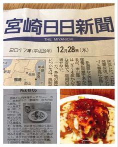 宮崎日日新聞にて西郷どん肉味噌チーズカレーを紹介していただきました!!