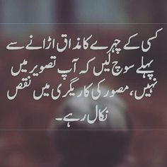 Aj kal tu hr koi face m noks niklte ha Inspirational Quotes In Urdu, K Quotes, Best Islamic Quotes, Muslim Love Quotes, Beautiful Islamic Quotes, Poetry Quotes, Words Quotes, Photo Quotes, Wisdom Quotes