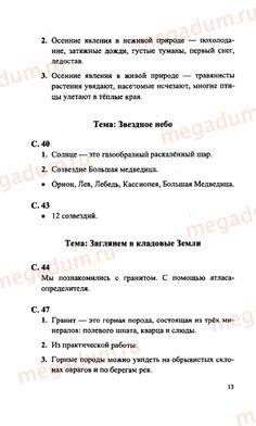 Страница 13 - Окружающий мир 2 класс Плешакова