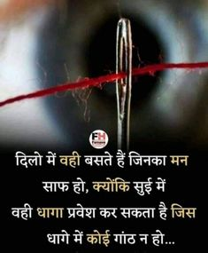 Love Quotes In Hindi, Me Quotes, Motivational Quotes, Reality Quotes, New Beginnings, Temple, Ego Quotes, Motivating Quotes, Temples