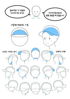 Drawing Tips I always struggle with drawing hats on characters so this is helpful - Drawing Hats, Cap Drawing, Drawing Clothes, Manga Drawing, Figure Drawing, Drawing Sketches, Drawings, Drawing Ideas, Animation Sketches