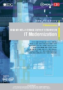 U2L을 넘어 비즈니스 민첩성을 지원하는 IT 인프라로의 진화 : IT Modernization - IDG Summary