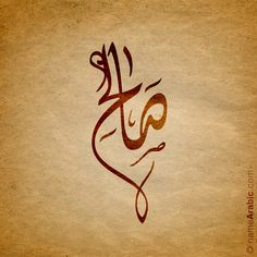 Arabic Calligraphy design for «Saleh - صالح»  Name meaning: The name Saleh is an Arabic masculine name that means the good man or righteous٫