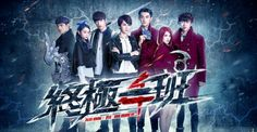終極一班4 第49集 KO One Re Member Ep 49  Eng Sub Watch Taiwanese Drama