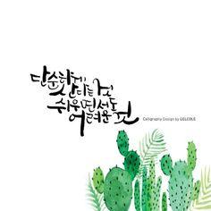 한국 캘리그라피 디자인센터 전북지회 전주 캘리그라피글꼴 감성수채일러스트 & 캘리그라피작품단순하... Caligraphy, Calligraphy Art, 1 Gif, Watercolor Lettering, Wise Quotes, Typography, Art Prints, Drawings, Illustration