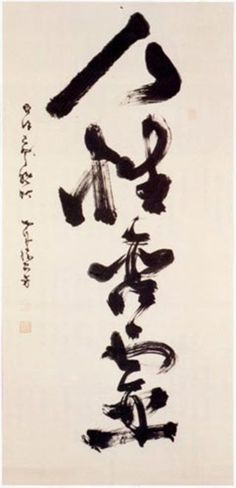 "Calligraphy by KATSU Kaishu (1823-1899), a Japanese statesman, naval engineer during the Late Tokugawa shogunate and early Meiji period. ""Human's true nature lies within its soul"". 勝海舟 一行「人性含霊」"