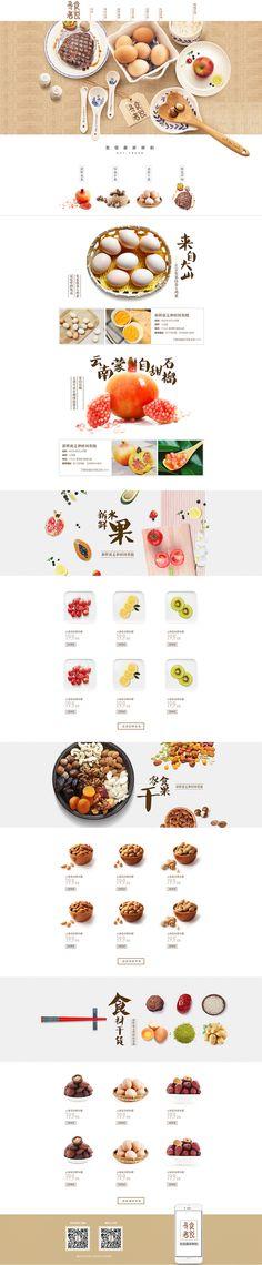 食品类目首页【清新】 电子商务/商城 网...