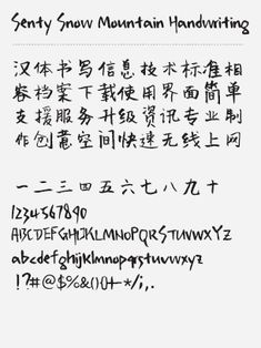 Senty Snow Mountain Handwriting is a handwriting calligraphy free font that sets in Simplified Chinese characters. Compare with Golden Bell Handwriting, Snow Mountain is more artistic and slightly harder to read.