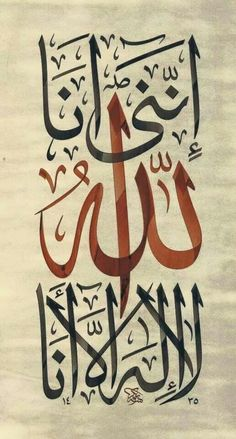 Arabic Calligraphy Islamic Arts I Am The God Only One Whom Is Truly To Worship There No Be Worshipped Me
