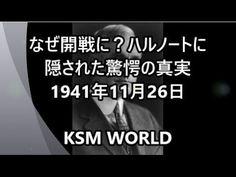 【KSM】なぜ開戦に?ハルノートに隠された驚愕の真実 1941年11月26日 - YouTube