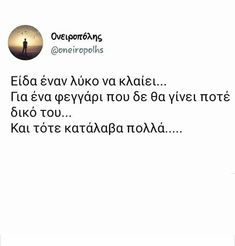 Greek Quotes, Sad Quotes, Movie Quotes, Life Quotes, Breakup, Poems, Lyrics, Letters, Messages