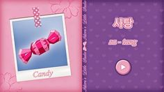 Korean Language Vocabulary Flashcard #24 - Candy + pronunciation ►…