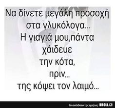 Positive Quotes, Motivational Quotes, Inspirational Quotes, Gothic Quotes, Best Quotes, Life Quotes, Funny Greek, Funny Phrases, Greek Quotes