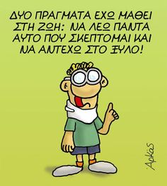 Funny Greek Quotes, Funny Quotes, Kai, Disney Characters, Fictional Characters, Funny Pictures, Wisdom, Humor, Comics