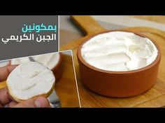 بمكونين فقط الجبن الكريمي او جبنة الدهن لجميع الاستعمالات Two Ingredients Cream Cheese - YouTube