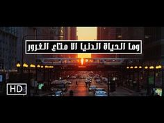 و ما الحياة الدنيا إلا متاع الغرور - موعظة عظيمة تخاطب الروح من د مصطفى محمود HD - YouTube