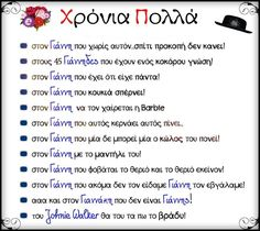 Funny Greek, Greek Language, Name Day, Make A Wish, First Love, Funny Quotes, Happy Birthday, Jokes, Humor