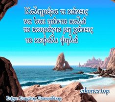 Greek Quotes About Life, Good Morning Photos, Say Something, Morning Quotes, Life Quotes, Inspirational Quotes, Night, Water, Outdoor