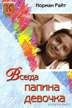 Всегда папина девочка  Норман Райт Эта книга о влиянии отца на всю последующую жизнь своей дочери.