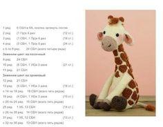 МК жираф амигуруми крючком