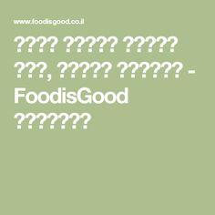 עוגת גבינה אפויה קלה, פשוטה וגבוהה - FoodisGood מתכונים