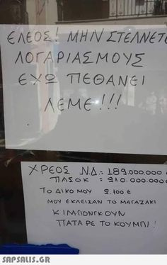ENEO21 ΜΗΝ ΣΤΕΛΝΕΤ EME !// ΜΟΥ ΕΚΛΕΙΣΑΝ ΤΟ Μ14 rAZAk1 TTATA PE TO KOYMn) Lol, Greece, Funny Pictures, Poetry, Jokes, Cards Against Humanity, How To Make, Humor, Greece Country