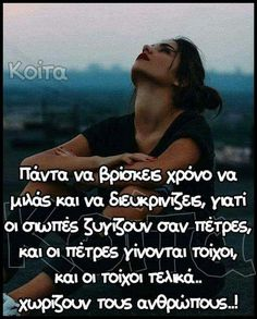 "Anna Apostolaki on Twitter: ""Ετσι πολύ σωστό.👍… "" Smart Quotes, Clever Quotes, Best Quotes, Greek Words, The Words, Woman Quotes, Life Quotes, Kai, Special Quotes"