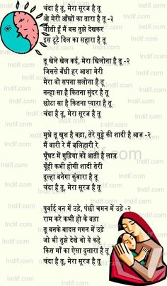 Old Song Lyrics, Song Lyric Quotes, Music Lyrics, Hindi Old Songs, Song Hindi, Old Bollywood Songs, Patriotic Poems, Evergreen Songs, Motivational Poems