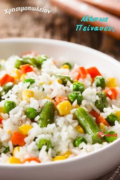 🍙Το ρυζάκι μας παρέα με τα πιο φρέσκα λαχανικά 🍚📞2104010824📞6946352863 (CU)📞6970412785 (What's up)🌀Efood