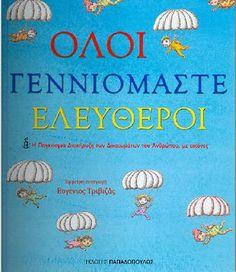 1ο Νηπιαγωγείο Ωραιοκάστρου Philosophy For Children, Autumn Activities, Art Of Living, Human Rights, Books Online, Bullying, Audio Books, Book Art, Fairy Tales