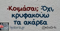 Funny Greek Quotes, Sarcastic Quotes, Funny Quotes, Funny Memes, Hilarious, Jokes, Funny Thoughts, Have A Laugh, Funny Clips