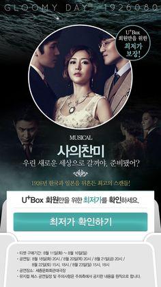 뮤지컬 사의찬미 티켓판매 이벤트