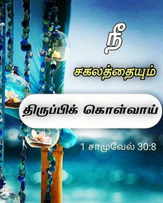 Bible Words Images, Tamil Bible Words, Best Bible Verses, Bible Quotes, Blessing Words, Audio Bible, Morning Images, Blessed, Bible Scripture Quotes